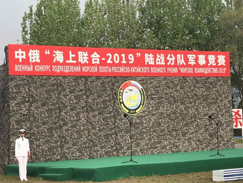 """中俄""""海上联合—2019""""军事演习陆战分队军事竞赛举行"""