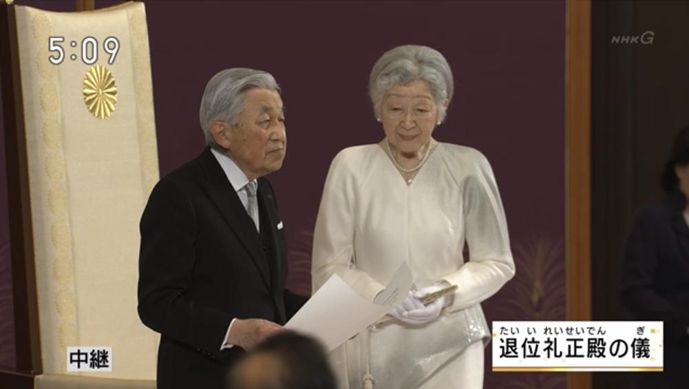 日本明仁天皇发表在位期间最后讲话