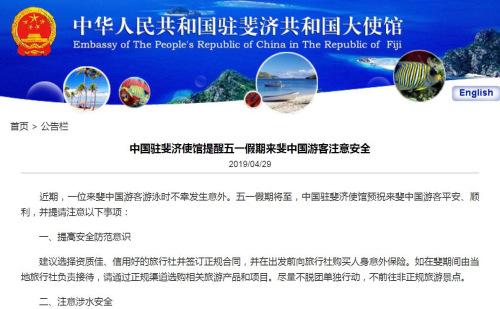 中使馆提醒赴斐济注册送88元网站游客:下水前确认健康状况