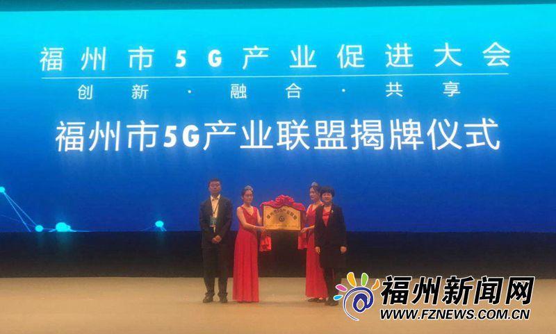福州市5G产业联盟揭牌成立 加快福州数字化建设步伐
