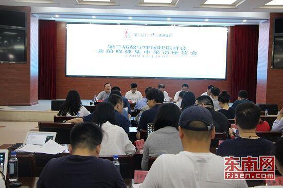 第二届数字中国建设峰会已征集对接项目498个
