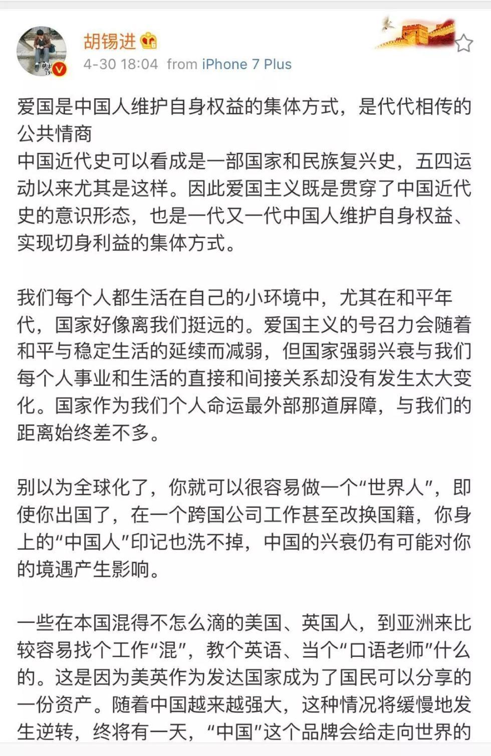 胡锡进:爱国是中国人维护自身权益的集体方式