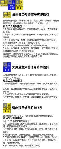 深圳发布暴雨黄色、大风蓝色与雷电预警