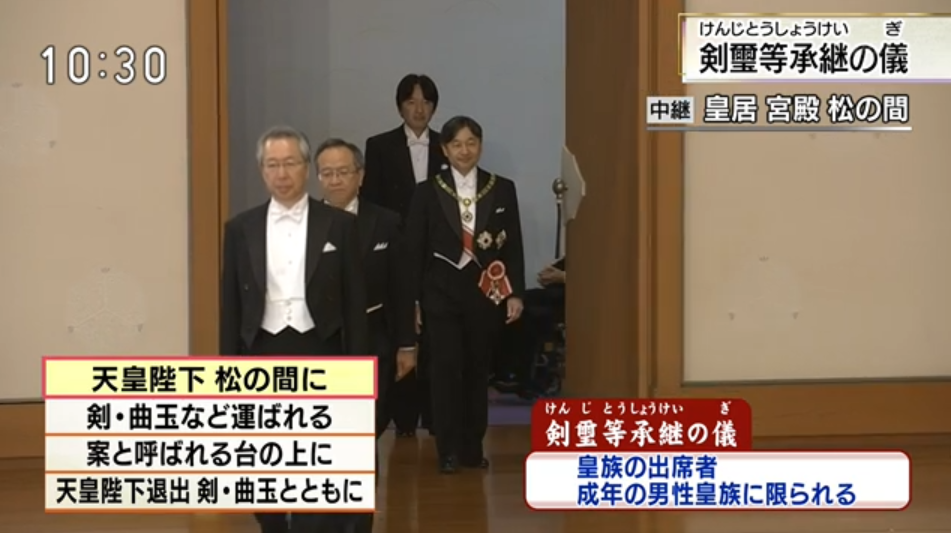 日本新任天皇德仁即位? 继承三神器和国玺的国玺