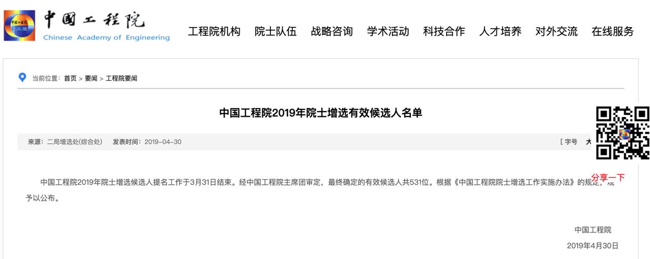 中国工程院公布2019候选院士名单