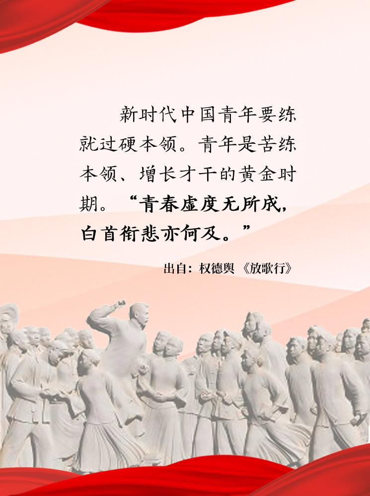 """习近平""""典""""亮青春奋斗路"""