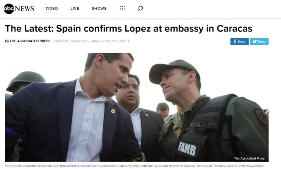 委内瑞拉军事政变,黄了……