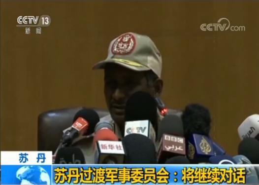 苏丹过渡军事委员会:将继续与各方对话