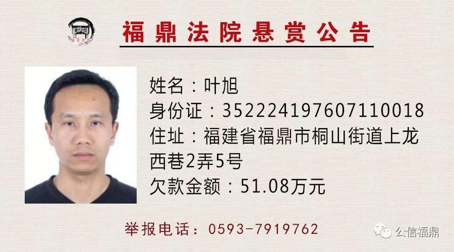 福鼎发布悬赏公告:卿本佳人,奈何成老赖!
