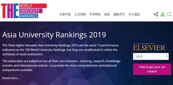 亚洲大学排行榜2019年发布:清华大学位列第一,北京大学跌至第五