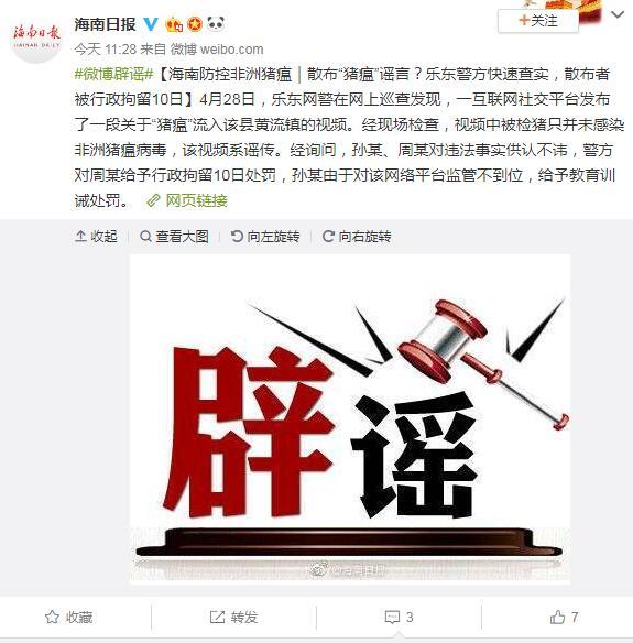 """散布""""猪瘟""""谣言?海南乐东警方快速查实,散布者被行政拘留10日"""