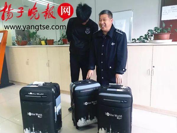 三个行李箱长得一样同从苏州到扬州,一人忘拿两人拿错,好在…