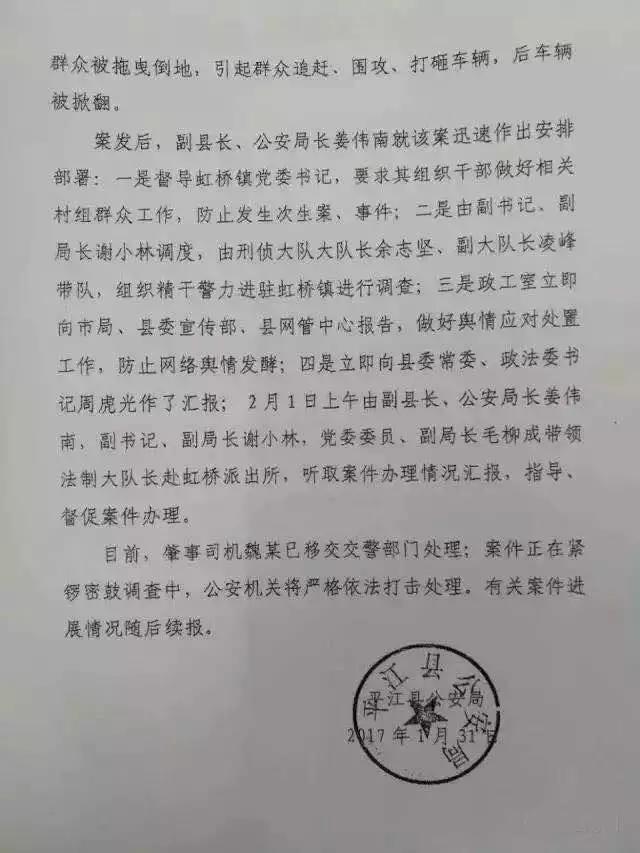 游客到石牛寨景区旅游遭当地人殴打砸车?官方通报