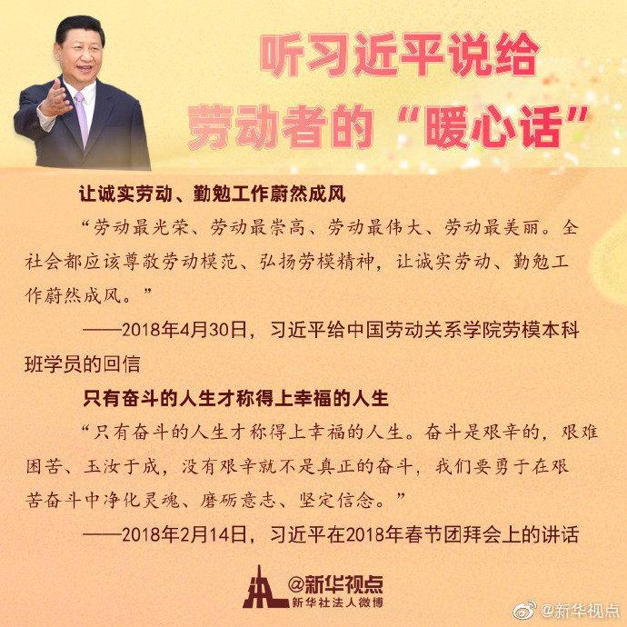 """致敬奋斗者--听习近平总书记说给劳动者的""""暖心话"""""""