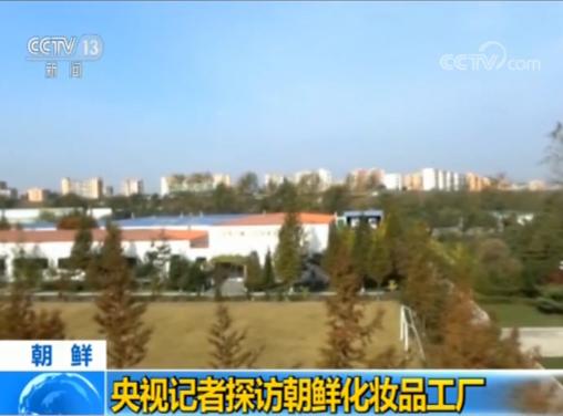 """探访朝鲜化妆品工厂 揭秘你不知道的""""朝鲜制造"""""""