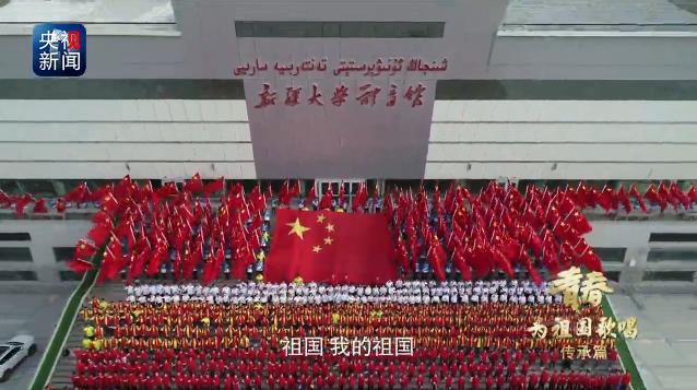 新疆大学万名师生校友唱响《歌唱祖国》