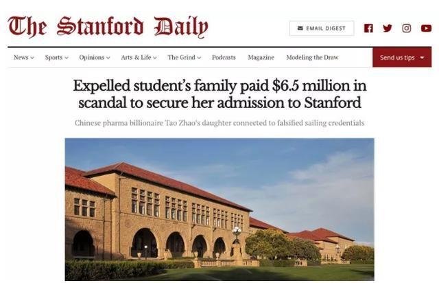 650万美元上斯坦福的富豪之女被开除 步长制药回应