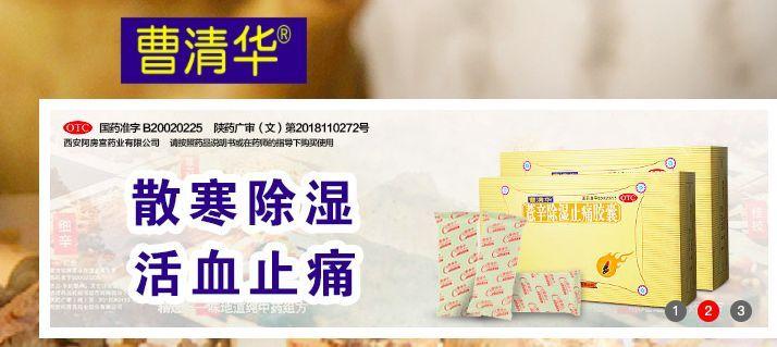 """起底""""神药""""曹清华胶囊:1盒1408元 广告违法曾被罚"""