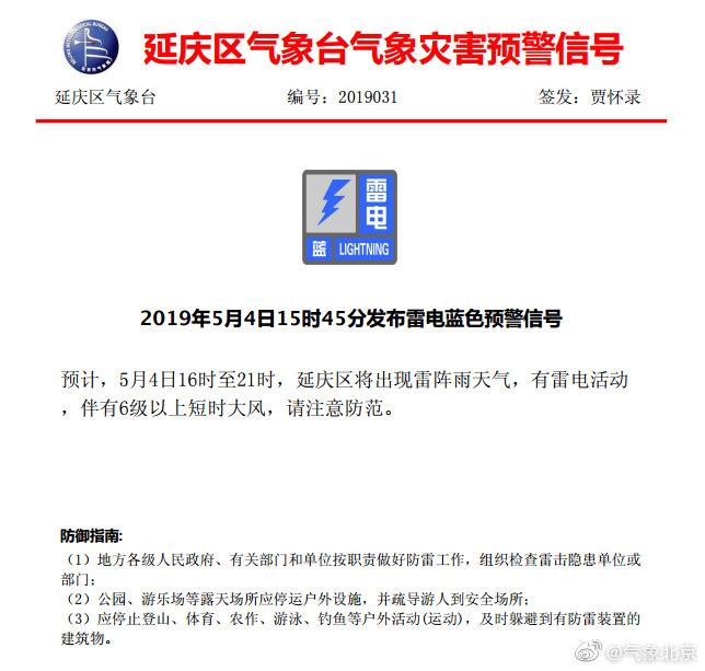 北京延庆发布雷电蓝色预警 伴有6级以上短时大风