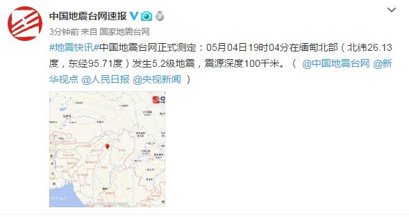 缅甸北部发生5.2级地震,震源深度100千米