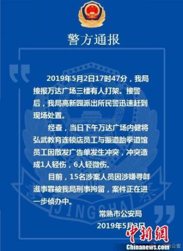"""网传跆拳道黑带PK母婴店员工遭""""团灭""""?真相来了!"""