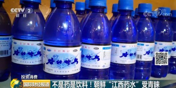 """别被名字迷惑,""""江西药水""""在朝鲜巨火!源自地下130米,一瓶不到2块钱"""