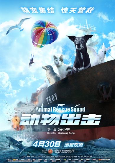 《动物出击》热映 国内首部动物电影惊喜亮相