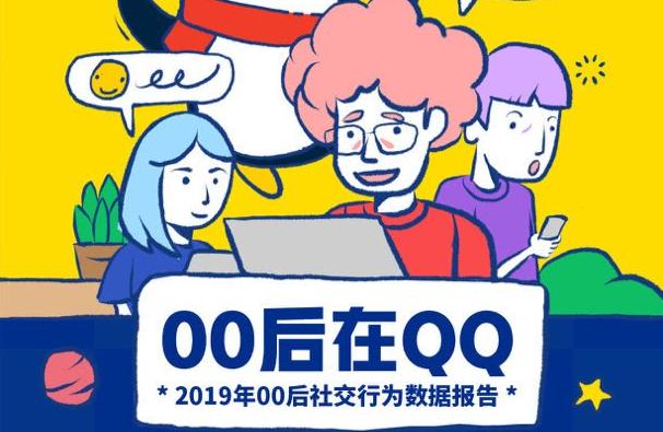 腾讯QQ发布《00后数据报告》:男生会员超七成