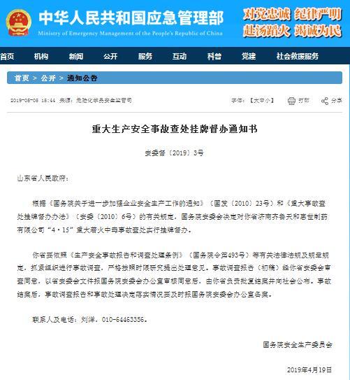 国务院安委会:对山东齐鲁天和惠世制药公司事故查处实行挂牌督办