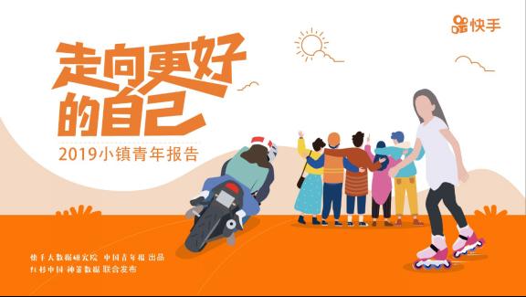 2019小镇青年报告:2.3亿小镇青年的真实世界