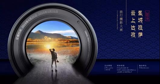 """2019""""圣城拉萨·云上达孜""""旅行摄影大赛征稿启事"""