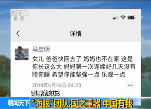 """""""中國海眼""""團隊:國之重器 中國有我"""