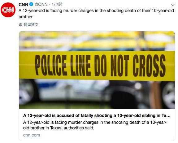 又一起!美12岁男孩枪杀10岁弟弟