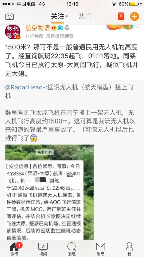 昆明飞太原航班遭遇无人机撞击?官方:系飞鸟撞击