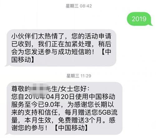 中国移动:查网龄送流量不收费 不影响携号转网