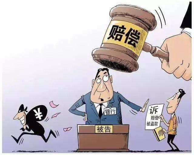 合肥一市民银行卡异地被盗刷13000元,银行被判全额赔偿!