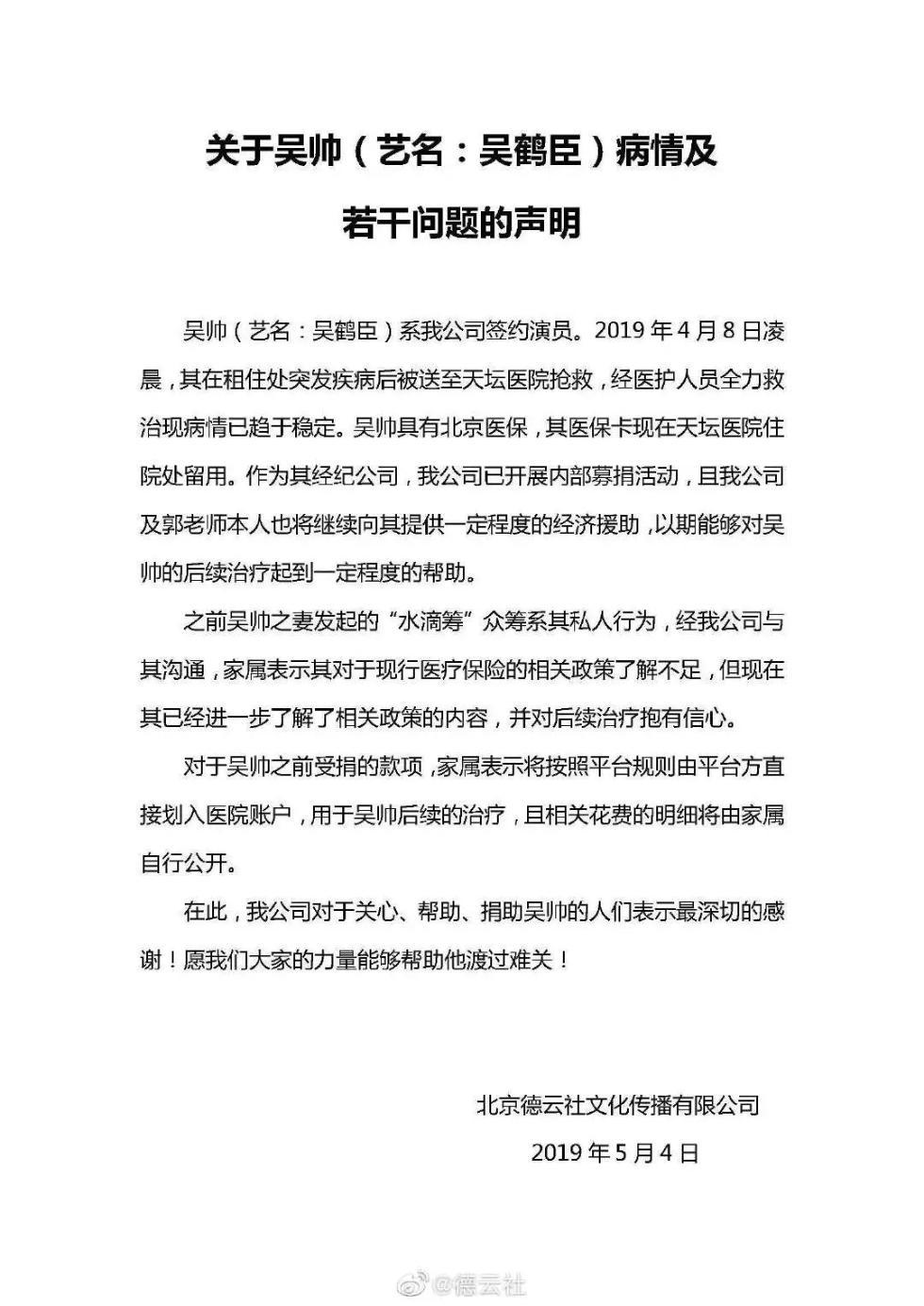 德云社相声演员众筹百万被指骗捐,多方回应