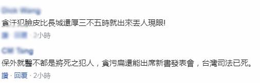 陈水扁称每秒手抖6.6下不是装的 网友批:三不五时丢人现眼