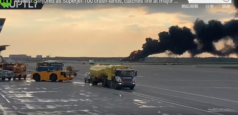 俄罗斯一架飞机紧急迫降时起火 5人受伤