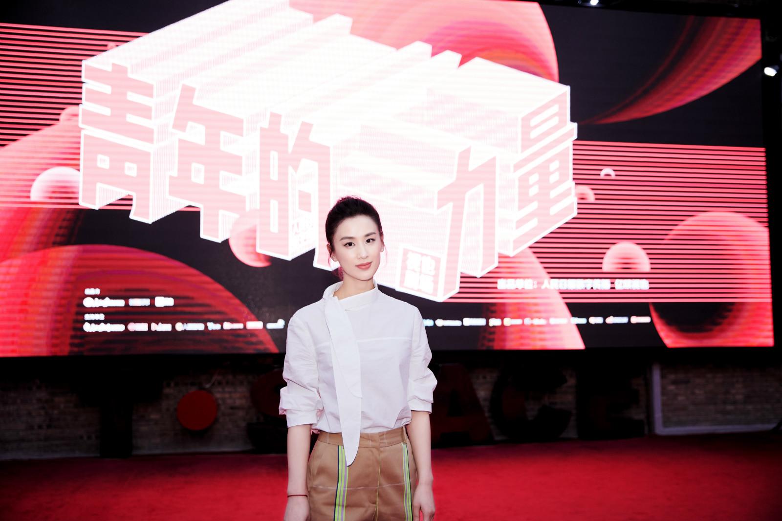 黄圣依五四演讲诠释奋斗 被赞正能量的青年榜样