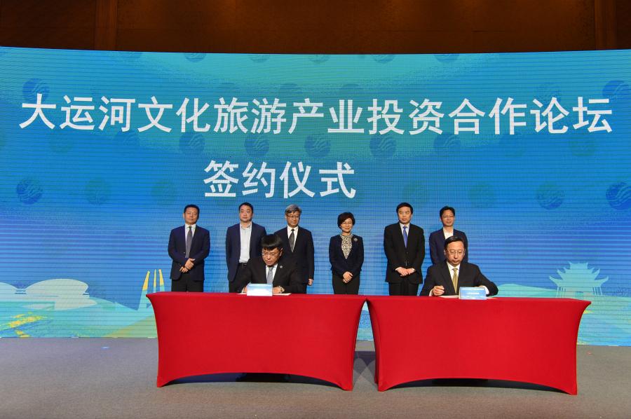 大运河文化旅游产业投资合作论坛在扬州举行