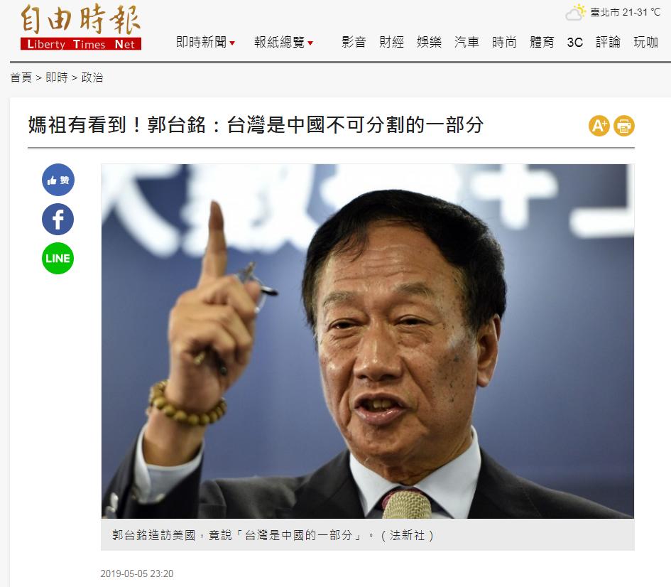 """郭台铭捧妈祖像说""""台湾不能从中国分割"""",台当局尴尬回应"""