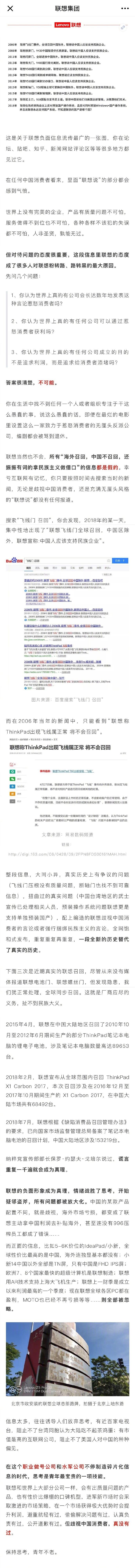联想发文回应称:歧视中国消费者,真没有过
