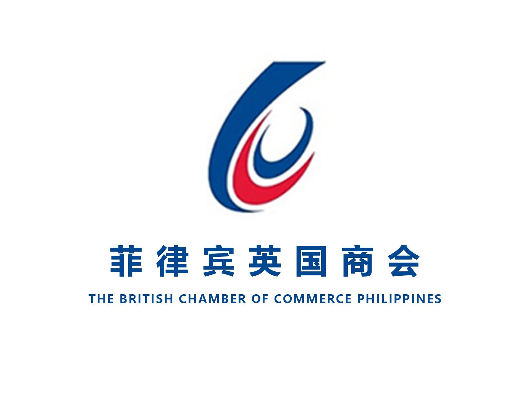 菲律宾英国商会/BCCP