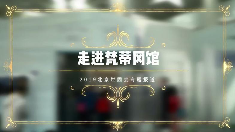 梵蒂冈馆亮相北京世园会 会带来哪些惊喜?