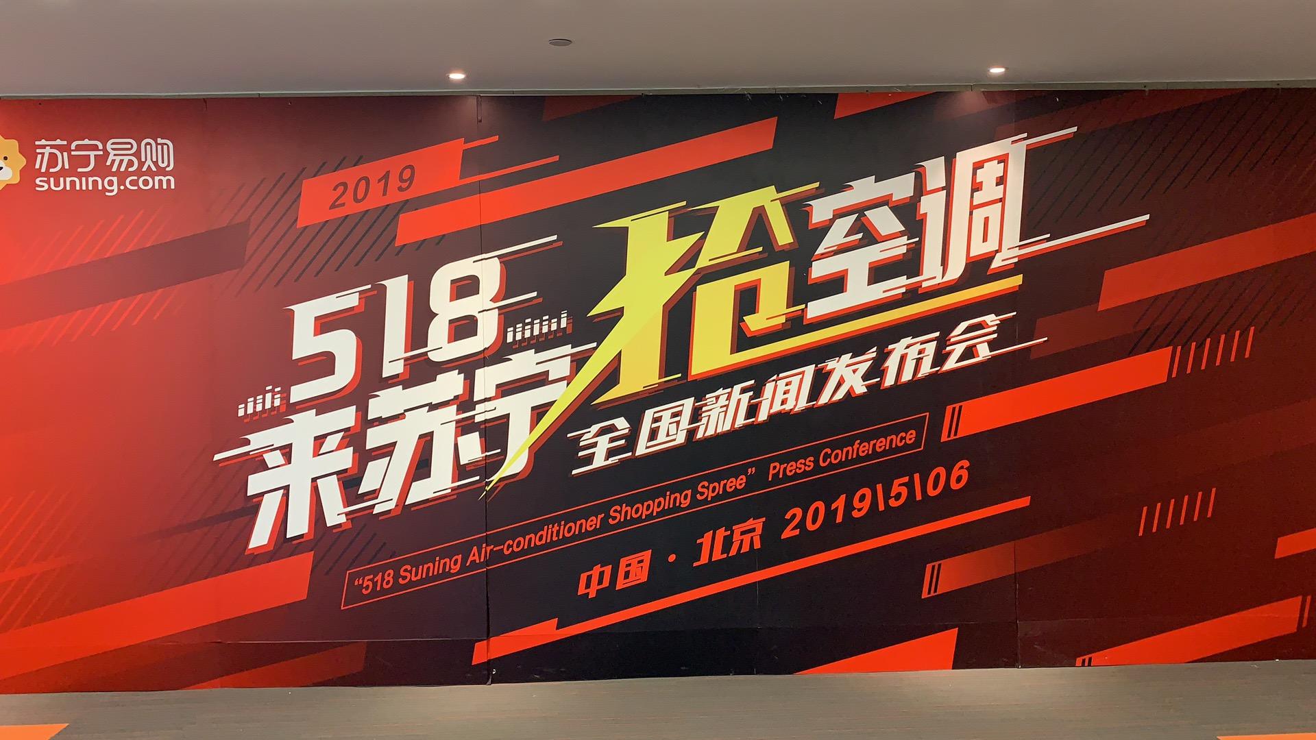 苏宁启动518抢空调活动 服务标准再度升级