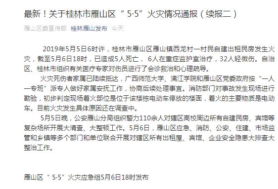 桂林致5死38伤民房火灾:初步判断着火主要物质是电动车