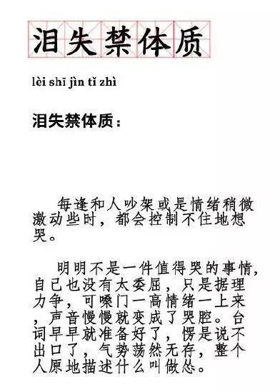 上课哭!开会哭!宁波25岁女老师一节课哭七八次,她的痛苦不少人都有