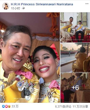 """泰国国王举行加冕典礼 公主晒""""另类""""自拍庆祝"""