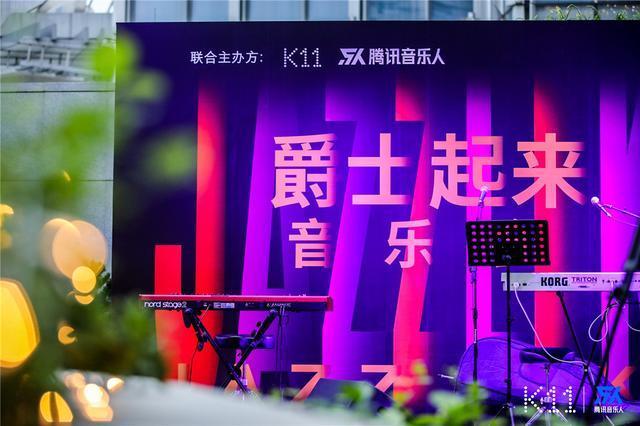 腾讯音乐人月亮沙龙第六期 爵士起来音乐会完美收官